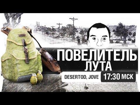 Повелитель Лута и Джова PUBG [17-30] (видео)