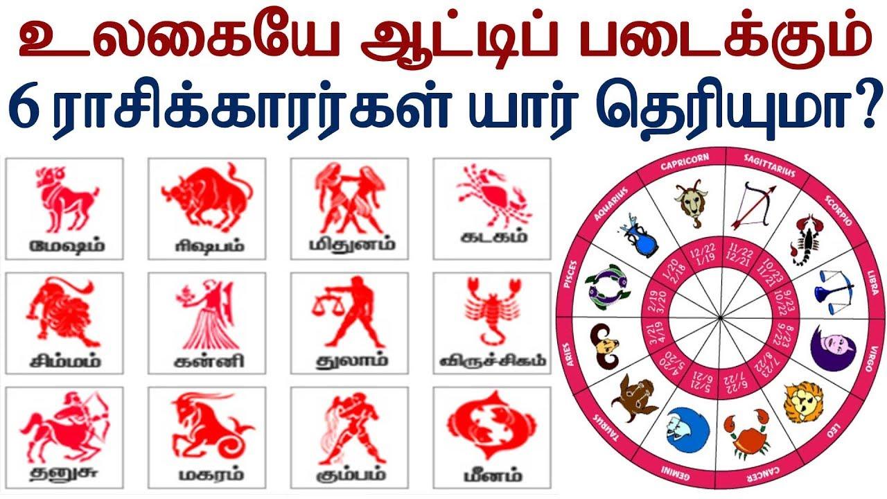 உலகையே ஆட்டிப் படைக்கும் 6 ராசிக்காரர்கள் யார் தெரியுமா?  Tamil Jothidam   Tamil Astrology