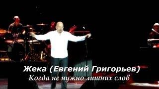 Жека (Евгений Григорьев) - Когда не нужно лишних слов Live