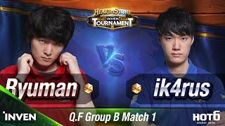 하스스톤 인벤 토너먼트 2016 8강 B조 1경기 Ryuman vs ik4rus