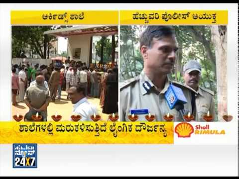 Alok kumar IPS talks about 3 Year-Old girl child raped at ORCHIDS School