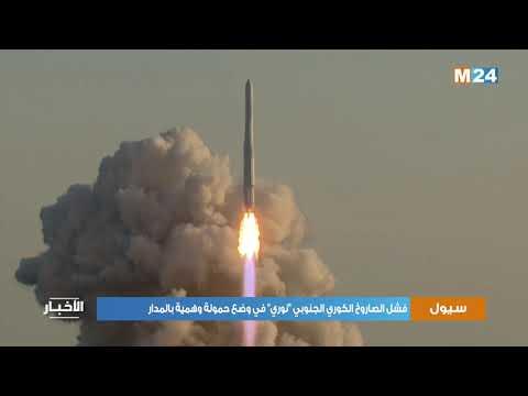 """كوريا الجنوبية.. فشل الصاروخ """"نوري"""" في وضع حمولة وهمية بالمدار"""