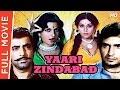Yaari Zindabad (1976) Full Movie | Aruna Irani, Kiran Kumar, Nazneen, Mahendra Sandhu