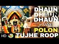 Konkani bhajan : Dhaun Dhaun aila Polon Tujhe roop: HD :Damodar Bhajan, Damodar temple zambaulim goa