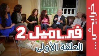 #في_ميل الحلقة الأولى - الموسم الثاني