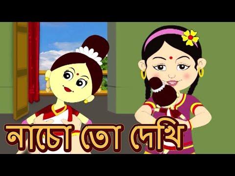নাচো তো দেখি আমার পুতুল - Nacho Toh Dekhi - Bengali Animation Cartoon | Antara Chowdhury | Kids Song