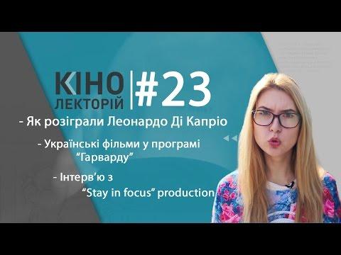 Кінолекторій #23. Українські фільми у програмі Гарварду