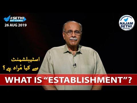 "Sethi Sey Sawal | 26 August 2019 | What is ""Establishment""? |  Najam Sethi Official"