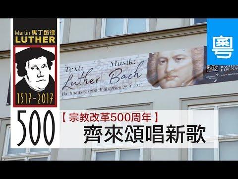 電視節目 TV1456【宗教改革500周年】(6) 齊來頌唱新歌 (HD粵語) (宗教改革500周年系列)