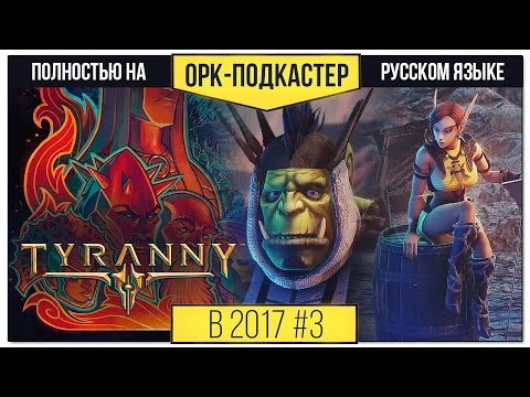 [В 2017-м] Обзор Tyranny