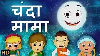 Chanda Mama (चंदा मामा) & Hindi Nursery Rhymes Collection | Hindi Balgeet | Shemaroo Kids Hindi