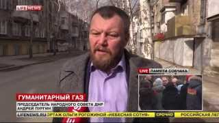 Киев полностью перекрыл поставки газа на Донбасс