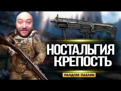 WarFace 🔘 НОСТАЛЬГИЧЕСКАЯ КРЕПОСТЬ 🔘 РАНДОМ ПАБЛИК DP-12