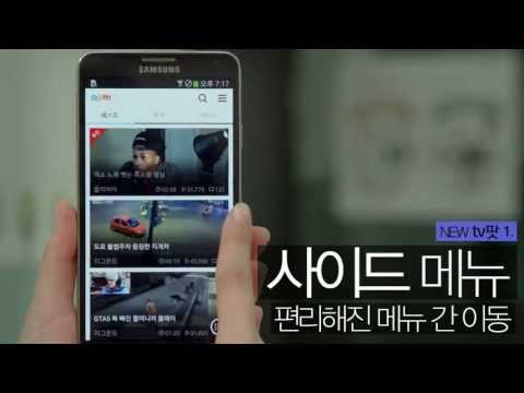 Video of 다음 tv팟 - Daum tvPot