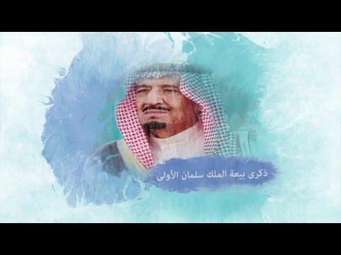"فيديو "" بين عبدالله وسلمان.. وطن عز وحزم """