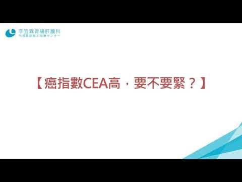2020-8-11 癌指數CEA高,要不要緊?