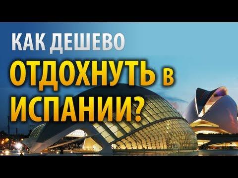 , title : 'Как дешево отдохнуть в Испании?'