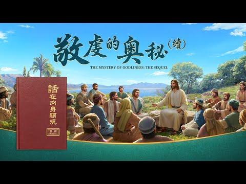福音見證電影《敬虔的奥秘(續)》傳揚主耶穌基督再來的福音