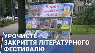 Урочисте закриття літературного фестивалю
