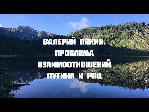 Семинар в Горном Алтае 18-27 июля 2018 г. Валерий Пякин. Проблема взаимоотношений Путина и РПЦ
