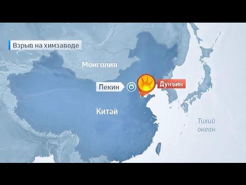 Смотреть онлайн: На химзаводе в Китае прогремел мощный взрыв