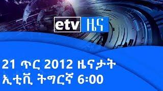 21 ጥር 2012 ዓ/ም ዜናታት ኢቲቪ ትግርኛ 6፡00 |etv