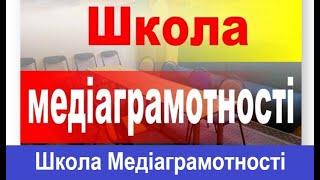 ТВ7+. Школа Медіаграмотності