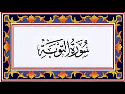 Surah AT TAUBA(the Repentance)سورة التوبة - Recitiation Of Holy Quran - 9 Surah Of Holy Quran