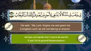 Quran translated (english francais)sorat 38 القرأن الكريم كاملا مترجم بثلاثة لغات سورة ص