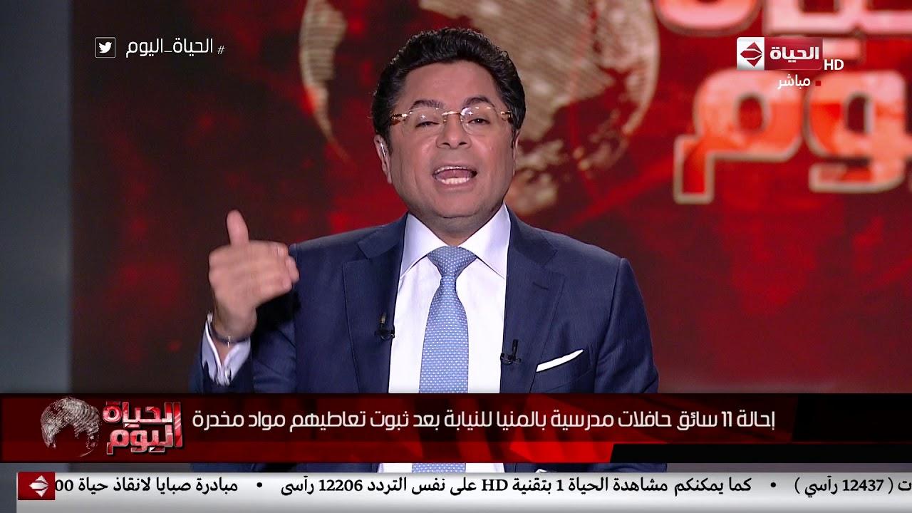 """الحياة اليوم - خالد أبو بكر لسائقي الحافلات المدرسية """"ممكن متبرشمش"""""""