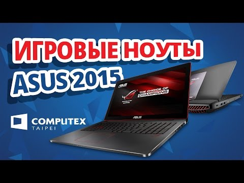 COMPUTEX 2015 ✔ Ноутбуки ASUS ROG 2015 года