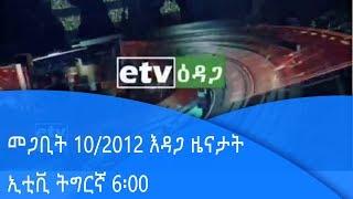 መጋቢት 10/2012 ዓ/ም እዳጋ ዜናታት ኢቲቪ ትግርኛ 6፡00