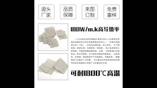 ALN ceramic substrate high thermal conductivity insulation 1141140.5mm without holes youtube video