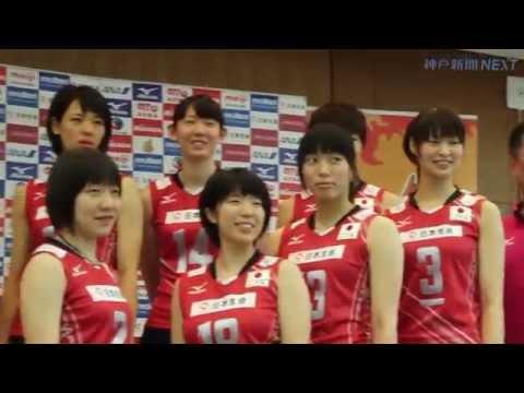 バレーボール女子日本代表が会見