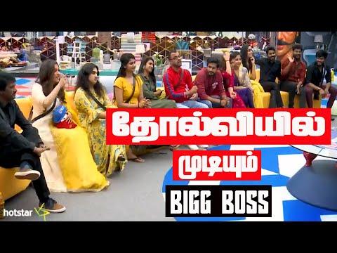 Bigg Boss 3 தோல்வி | Vijay Tv | Sooriyan Fm I RJ Chandru