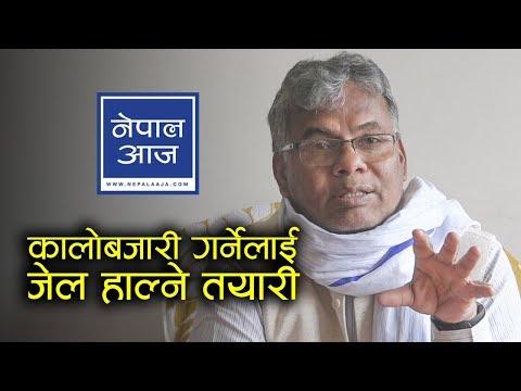 (पत्रकार पनि घुस खान्छन् | Nepal Aaja - Duration: 1 hour, 4 minutes.)