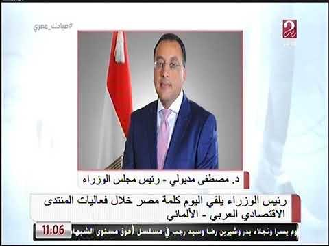 رئيس الوزراء يلقى كلمة مصر اليوم خلال فعاليات المنتدى المصرى الالمانى بحضور وزير النقل