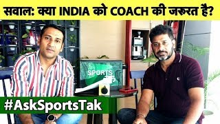 Q&A: क्या टीम इंडिया का Coach सिर्फ Captain की पसंद का हो या सभी खिलाड़ियों की? | Vikrant Gupta