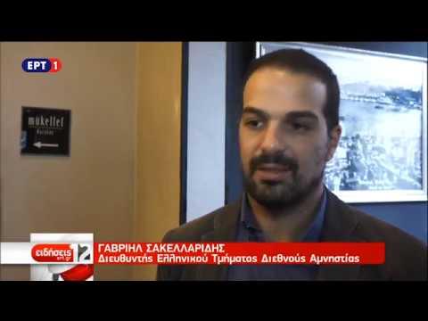 Ο Γ.Σακελλαρίδης μιλά στην ΕΡΤ για το ρόλο της Διεθνούς Αμνηστίας & τα ανθρώπινα δικαιώματα