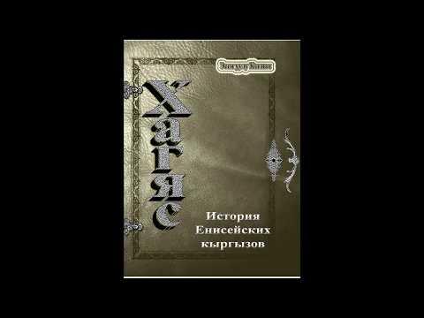 Кыргыз калмаки енисейские кыргызы