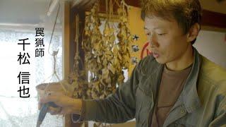 池松壮亮がナレーションを熱望した猟師の暮らしに迫ったドキュメンタリー/映画『僕は猟師になった』予告編