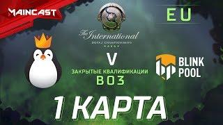 BlinkPool vs Kinguin (карта 1), The International 2018, Закрытые квалификации | Европа
