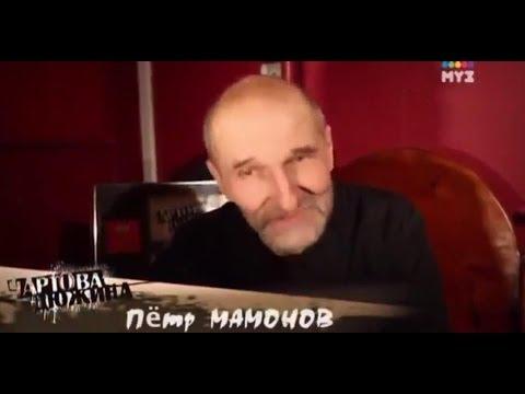 Обращение Петра Мамонова к молодежи