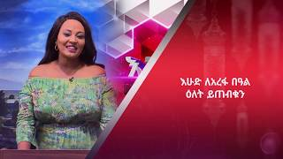 እንተዋወቃለን ወይ ልዩ የአረፋ በዓል ፕሮግራም እሁድ 11.30 ሰዓት ይጠብቁን/Enetewawekalen Woy Arefa 2011 Promo