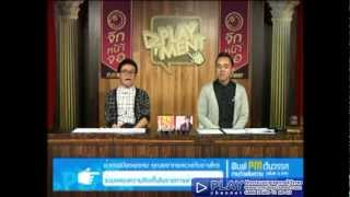 Play Ment 18 February 2013 - Thai TV Show