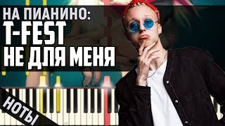Как играть: T-Fest - Не для меня | Piano Tutorial + Ноты & MIDI