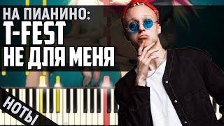 Как играть: T-Fest - Не для меня | Piano Tutorial + Ноты & MIDI