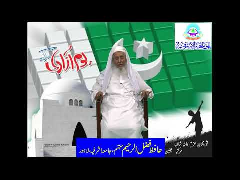 Video 14 August 2017 Bayan Hazrat Moulana Fazal Rahim Chancellor  Jamia Ashrafia Lahore download in MP3, 3GP, MP4, WEBM, AVI, FLV January 2017