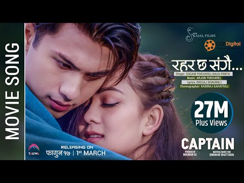 Rahar Chha Sangai - CAPTAIN Movie Song  Anmol K.C, Upasana  Anju Panta, Sugam Pokharel