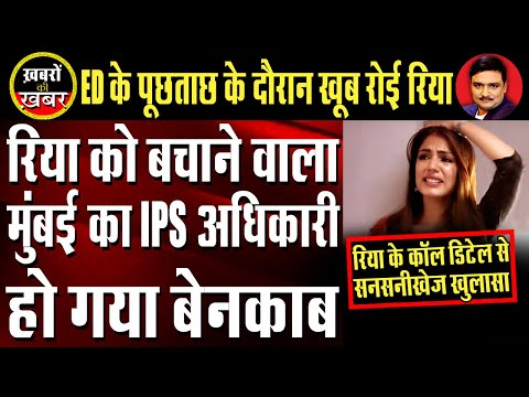 Why Mumbai Top Cop Was In Touch With Rhea Chakraborty | Dr. Manish Kumar | Capital TV